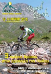 ROADBOOK2015 3HMEROS
