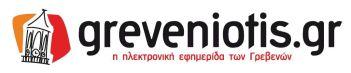 b_351_73_16777215_00_images_2015_logos_greveniotis20-8-12bw-ban.jpg
